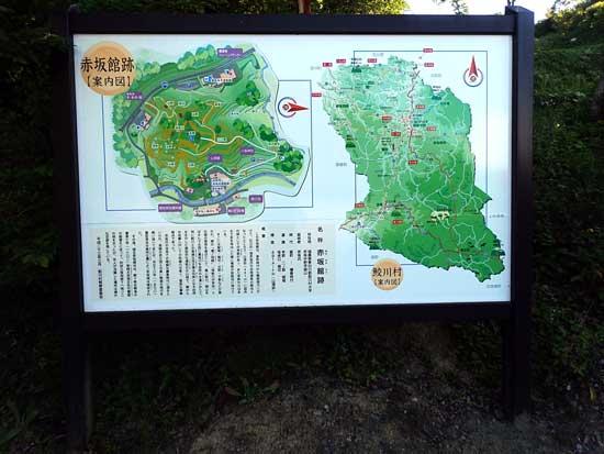 【2】赤坂館