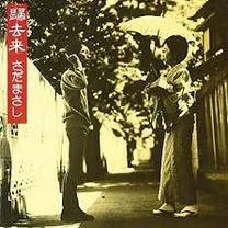 さだまさし(第二回:詩と詞):私的日本フォーク列伝第二章(Part2)の記事に添付されている画像