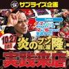 【調査結果】10/27(土)ピールーツナインの画像