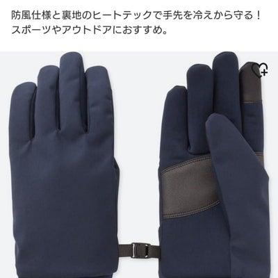 原付にユニクロのヒートテック手袋の記事に添付されている画像