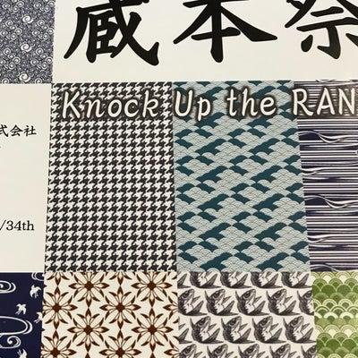 徳島大学医学部蔵本祭の記事に添付されている画像