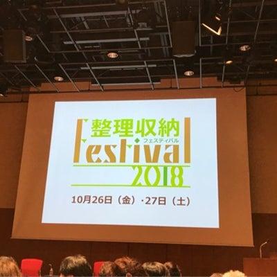 整理収納フェスティバル2018♪の記事に添付されている画像