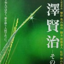 宮澤賢治 その愛の記事に添付されている画像