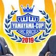 山山杯2019開催決…