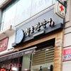 すごい!脱デブ活^^韓方ダイエット③~チョンホ韓方薬局の画像