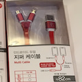 #充電ケーブルの画像