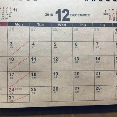 12月の定休日の変更のお知らせの記事に添付されている画像