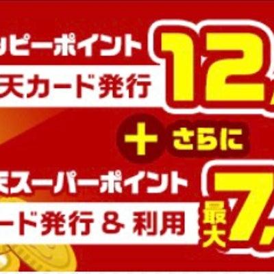 【追記】無料(+@)で 2万 7千円 get 出来ます☆の記事に添付されている画像