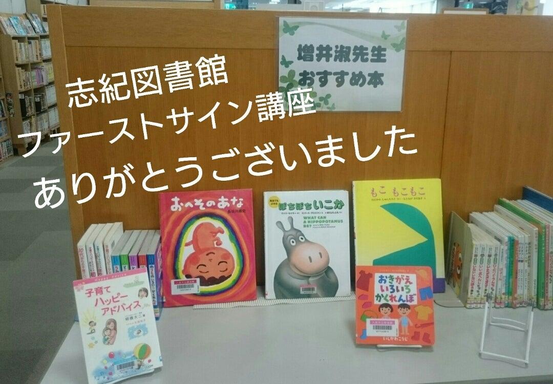 図書館 志紀
