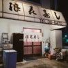 寿司 「浪花寿し」塩屋の画像