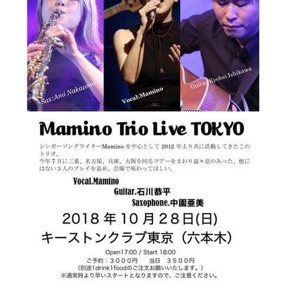 Manino Trio Live Tokyoの記事に添付されている画像