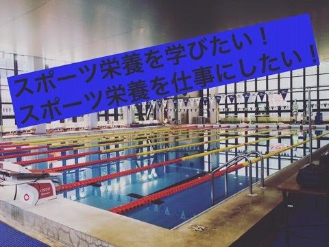 スポーツ栄養を学びたい!関わりたい!!の記事より