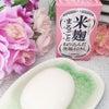 米麹まるごとねり込んだ洗顔石けん その③の画像