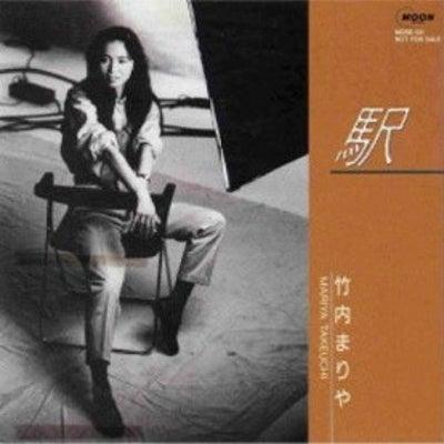「駅」竹内まりや カバーの記事に添付されている画像