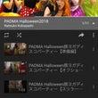 【動画】PADMA顔…