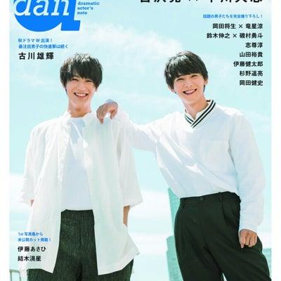 吉沢亮×中川大志☆CUT2016年1月号の記事に添付されている画像