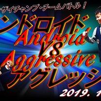 明日!1月19日(土)「アンドロイド VS アグレッシブ」開催!の記事に添付されている画像