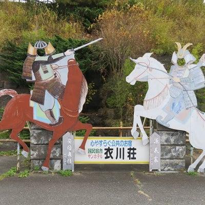 国民宿舎サンホテル衣川荘の顔出し看板の記事に添付されている画像