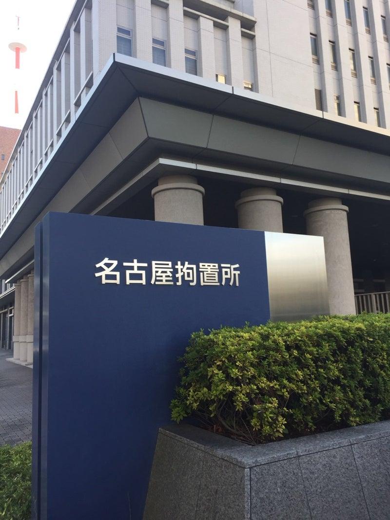 名古屋拘置所面会( ˘ω˘ ) | NPO...