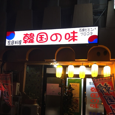 高松で韓国料理食べたくて「韓国の味」の記事に添付されている画像