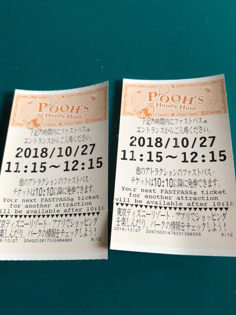 表示 に チケット ディズニー スマホ