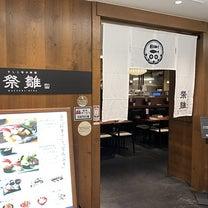 【ランチ】祭雛 ヨドバシ横浜店 (【旧店名】雛鮨)で寿司食べ放題をしてきたよの記事に添付されている画像