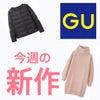 【GU】今週の気になる新作♡の画像