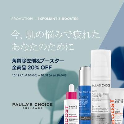 【セール】今、肌荒れで疲れたあなたのために角質除去剤&ブースター20%OFFの記事に添付されている画像