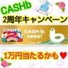 CASHb☆2周年キャンペーンの画像