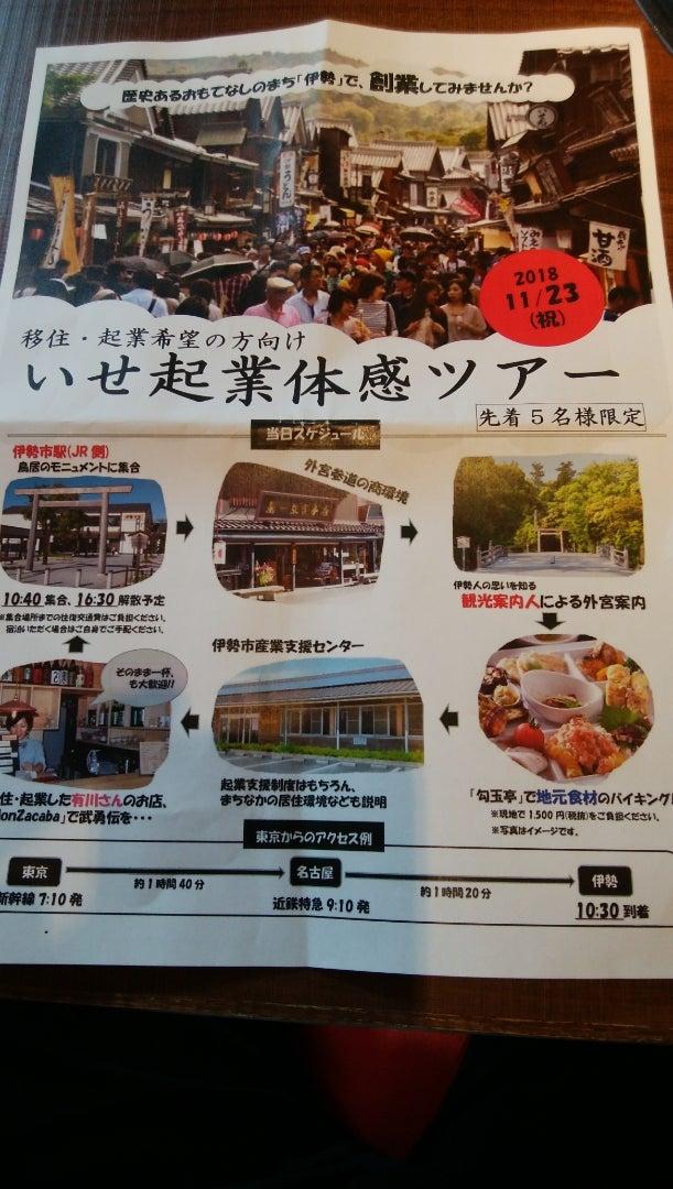 伊勢市長 鈴木健一(スズケン)Blog Mayor of Ise-City  K.Suzuki東京にて移住支援コーナー、伊勢高校関東支部同窓会、図書館まつり