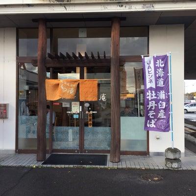 北海道そば幻庵の記事に添付されている画像