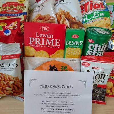 お菓子・商品券当選☆16~18の記事に添付されている画像