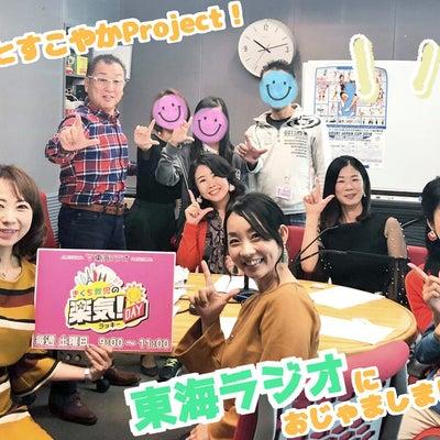 ハレノヒすこやかProject!メンバーが、東海ラジオにおじゃましました!の記事に添付されている画像