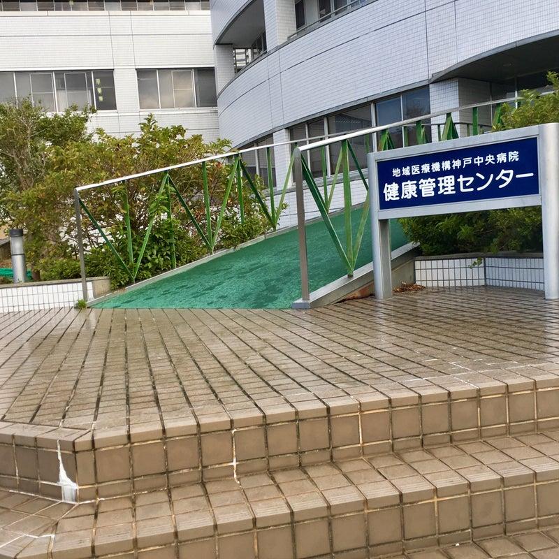 大阪 中央 病院 健康 診断