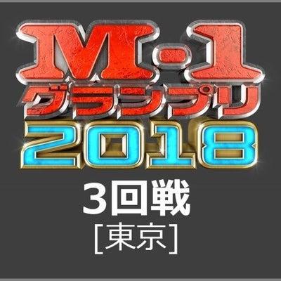 GYAO!M-1グランプリ 2018 3回戦 東京 おすすめ芸人さんの記事に添付されている画像