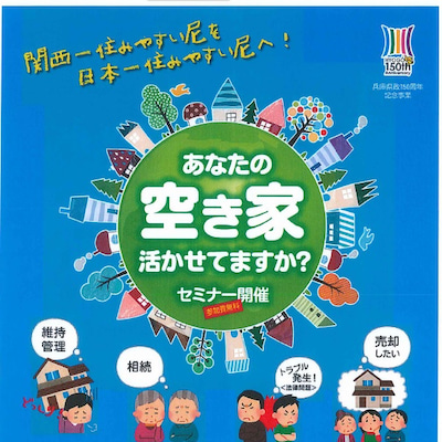 関西一住みやすい尼を日本一住みやすい尼への記事に添付されている画像