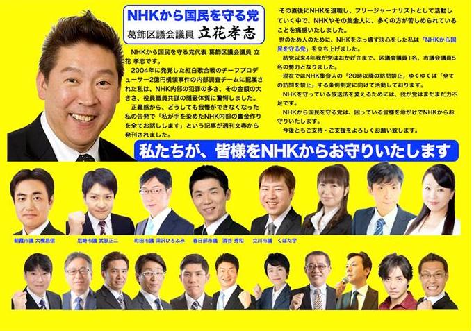 NHKから国民を守る党 全国の政治メンバーです。来年の統一地方