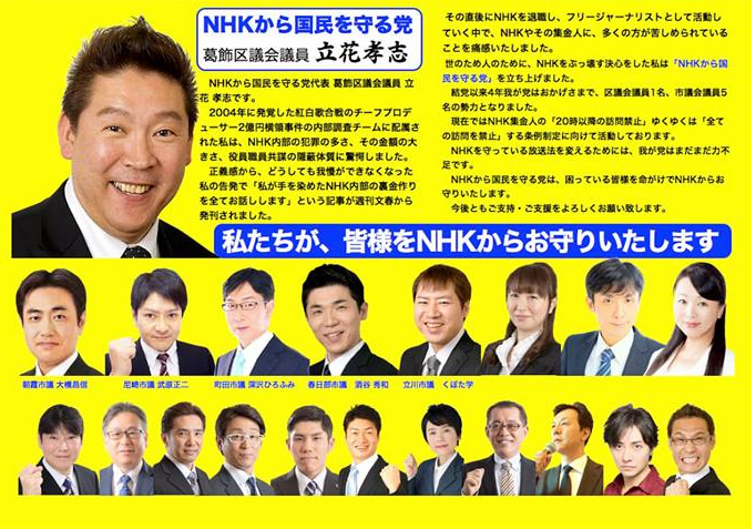 nhk から 国民 を 守る 党 選挙 結果