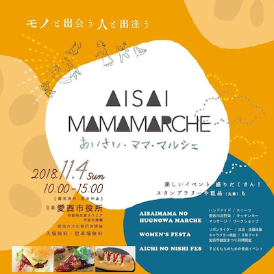 【イベント出店情報】11月4日はあいさいマママルシェの記事に添付されている画像