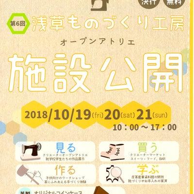 10/21 浅草ものづくり工房 施設公開イベントに出店させて頂きました。の記事に添付されている画像