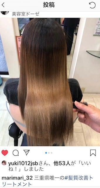髪質改善プレミアムトリートメントの実感をインスタ投稿して下さいました♡