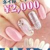 2000円ジェルデザインが変わりますの画像