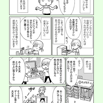 Mさん片付け漫画⑩「しまうことに抵抗がある理由」