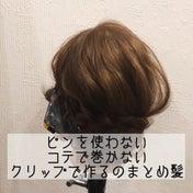 ピン留めなしでまとめ髪を作りたい!!そんな方にぴったりなまとめ髪アレンジ