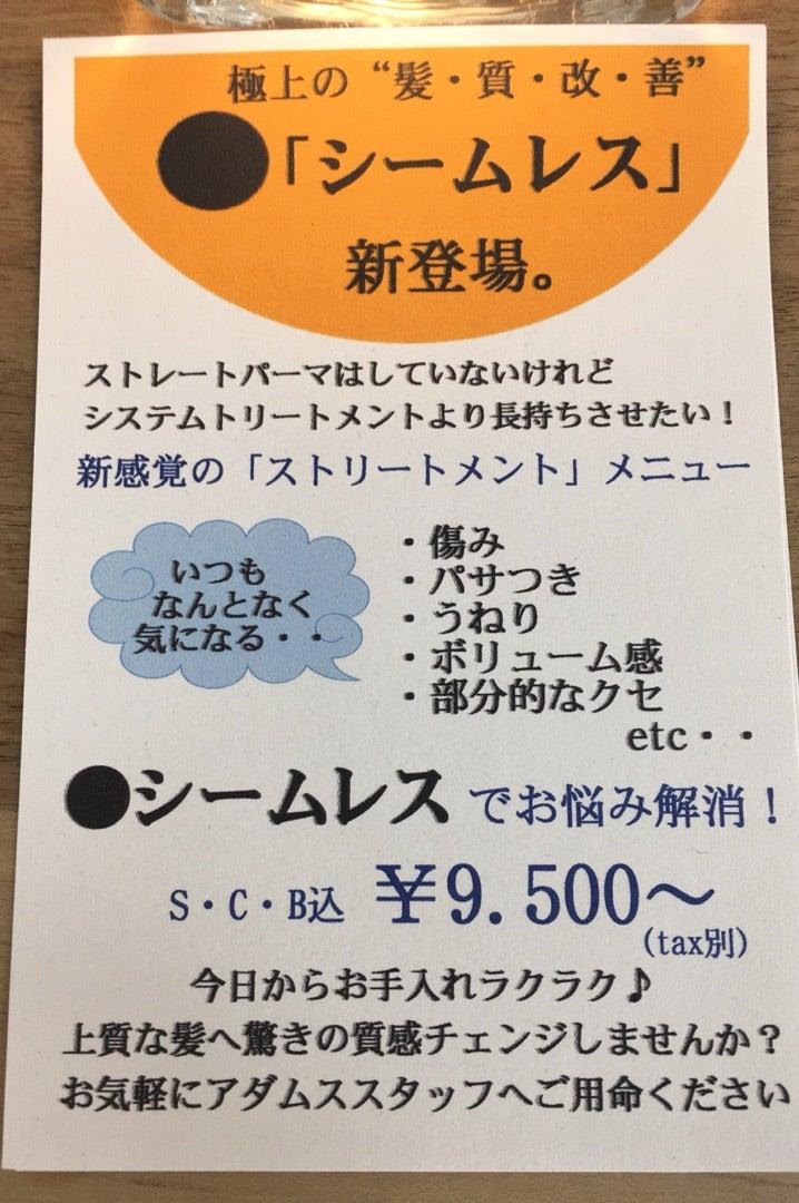 秋の新メニュー登場!