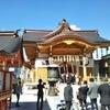 水天宮、小網神社、福徳神社 スピツアー♪の画像