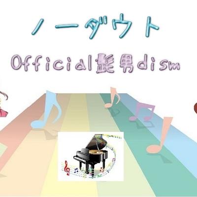 ノーダウト / Official髭男dism カラオケ 2018年4月11日 更の記事に添付されている画像