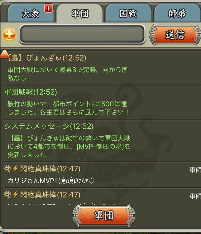 三国 天武 ブログ 三国天武の新着記事 アメーバブログ(アメブロ)