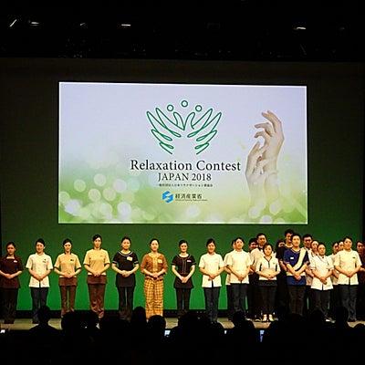 速報_2冠 リラクゼーションコンテスト JAPAN 2018 本選大会結果の記事に添付されている画像