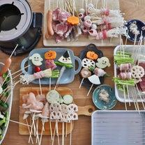 おうちで串揚げパーティの記事に添付されている画像